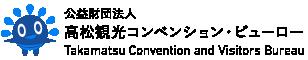 高松コンベンションビューロー