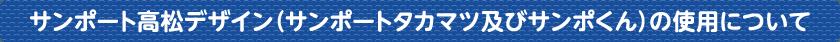 サンポート高松デザイン(サンポートタカマツ及びサンポくん)の使用について