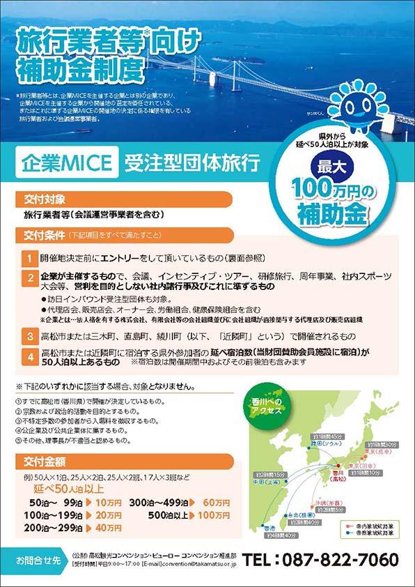 企業MICE 受注型団体旅行 チラシ(表)