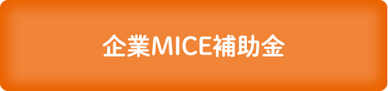 企業MICE補助金